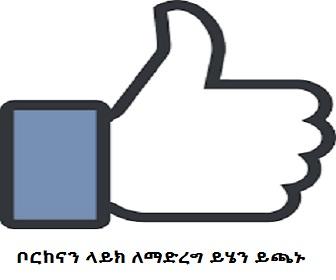 click-here-to-like-borkena
