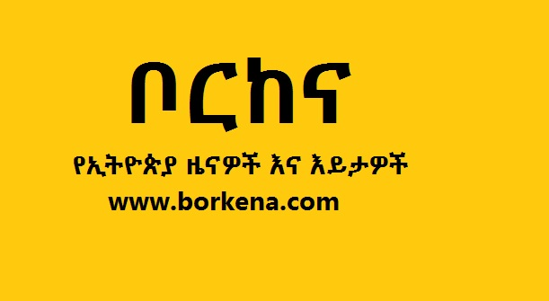 Ethiopian News and Opinion