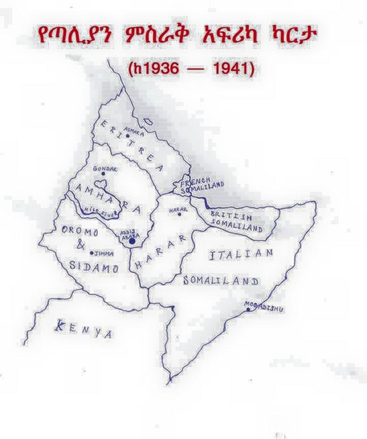 """እኤአ ከ1936 እስከ 1941 ኢጣሊያ በኢትዮጵያ የመሰረተችው አስተዳደር። ምንጭ : """"Ethiopia Under Mussolini and the Colonial Experience"""" By Alberto Sabacci.  via Veronica Melaku"""