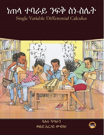 Single Variable Differential Calculus - book - Ethiopia