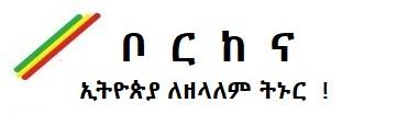 Borkena Amharic Ethiopian News