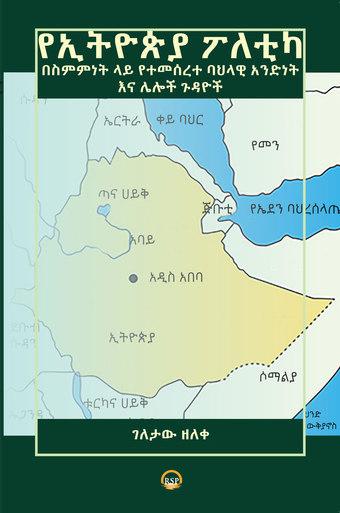 Ethiopian_Politics_Amharic