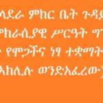 Baladera Council _ Ethiopia