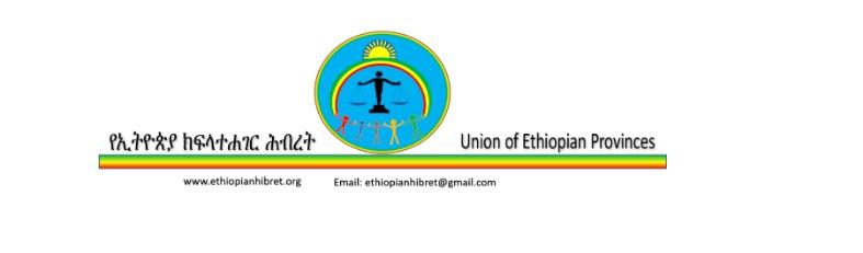 Union of Ethiopian Provinces _ Ethiopia