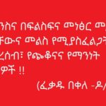 nations and natinalities _ Fekadu Bekele