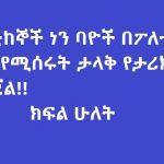 Ethiopian Politics _ Fekadu Bekele