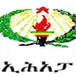 ኢሕአፓ _ Eprp statement _ Ethiopia