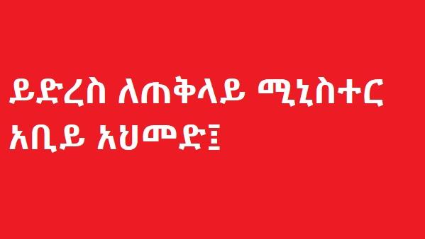 Amhara Genocide _ Wollega