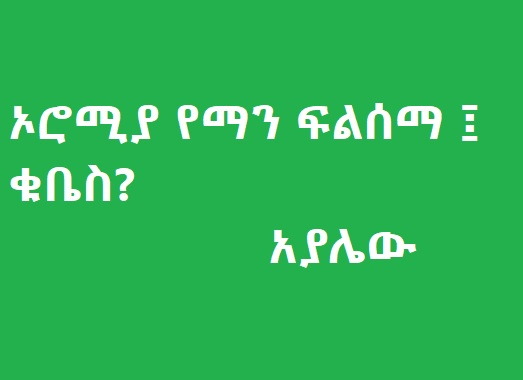 Oromia whose invention?