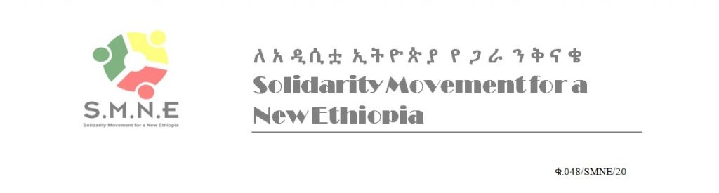 Solidarity Movement for new Ethiopia