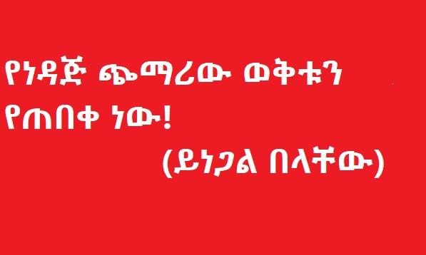 Ethiopia _ oil price