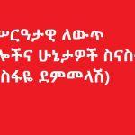 Ethiopia _ lewut